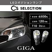 【Amazon.co.jp 限定】C'S SELECTION 車用 LED ポジションランプ T10 6500K 120lm 車検対応 日本製 ZLB104
