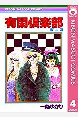 有閑倶楽部 4 (りぼんマスコットコミックスDIGITAL) Kindle版