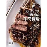 マルディ グラ 和知 徹の牛肉料理: プロのための火入れメソッドと料理バリエーション