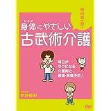 岡田慎一郎の身体にやさしい古武術介護 毎日がラクになる介護術と、腰痛・肩痛予防! [DVD]