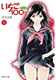 いちご100% 5 (集英社文庫(コミック版))