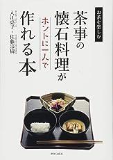 茶事の懐石料理がホントに一人で作れる本 お茶をたのしむ (お茶を楽しむ)