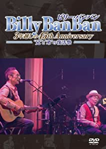 "Billy BanBan 3年越しの45th Anniversary ~""兄""と""弟""の復活祭~ [DVD]"