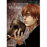 【Amazon限定描き下ろしペーパー付】In These Words 2【初回限定小冊子付版】 (ビーボーイコミックスDX)