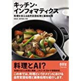 キッチン・インフォマティクス-料理を支える自然言語処理と画像処理-