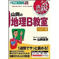 山岡の地理B教室 PARTII (気鋭の講師シリーズ)