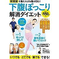 下腹ぽっこり解消ダイエット (TJMOOK)