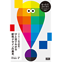 [デザイン技法図鑑]ひと目でわかる配色デザインの基本。