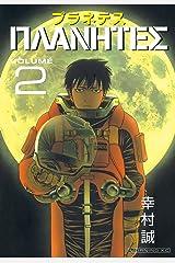 プラネテス(2) (モーニングコミックス) Kindle版