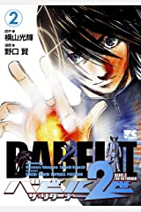 バビル2世 ザ・リターナー 2 (ヤングチャンピオン・コミックス) Kindle版
