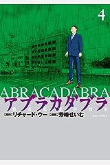 アブラカダブラ ~猟奇犯罪特捜室~(4) (ビッグコミックス) Kindle版