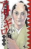 アサギロ~浅葱狼~ (8) (ゲッサン少年サンデーコミックス)