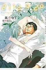 2119 9 29【イラストあり】 (ショコラ文庫) Kindle版