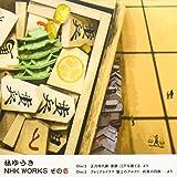 林ゆうき NHK WORKS その壱