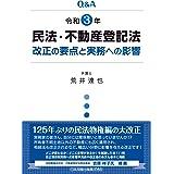 Q&A 令和3年民法・不動産登記法改正の要点と実務への影響