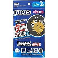 レックバルサン ダニ捕りシート S (1~1.5畳用) 2枚入 日本アトピー協会推薦品 ダニアレル物質を低減ブラックS…