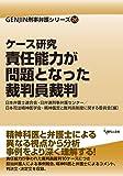 ケース研究 責任能力が問題となった裁判員裁判 (GENJIN刑事弁護シリーズ)