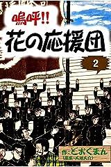 嗚呼!! 花の応援団 (2) Kindle版