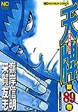 天牌(89) (ニチブンコミックス)