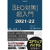 SEO対策・超入門2021-2022【コアウェブバイタル対策あり】初心者に必要な基礎知識、内部対策、Googleアップデート対策からコンテンツ・ブログの書き方までWebマーケティングのプロが網羅解説! 1日速習シリーズ