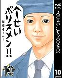 へ〜せいポリスメン!! 10 (ヤングジャンプコミックスDIGITAL)