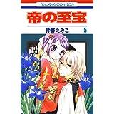 帝の至宝 5 (花とゆめコミックス)