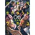 バトルグラウンドワーカーズ (6) (ビッグコミックス)