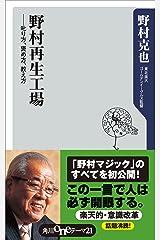 野村再生工場 ――叱り方、褒め方、教え方 (角川oneテーマ21) Kindle版