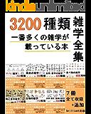 【3200種類】雑学全集 一番多くの雑学が載っている本2【7冊全て収録+追加】 雑学全集シリーズ