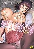 豊乳4989(ほうにゅうしくはっく) (メガストアコミックス)