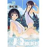 UQ HOLDER!(18) (講談社コミックス)