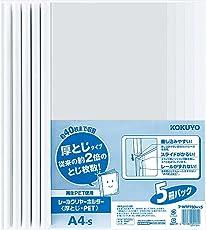 コクヨ ファイル レールクリヤーホルダー A4 5冊 フ-WTP760WX5