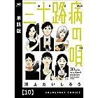 三十路病の唄【単話版】 10 (トレイルコミックス)