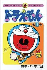 ドラえもん(8) (てんとう虫コミックス) Kindle版