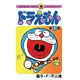 ドラえもん(8) (てんとう虫コミックス)