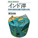 インド洋 日本の気候を支配する謎の大海 (ブルーバックス)