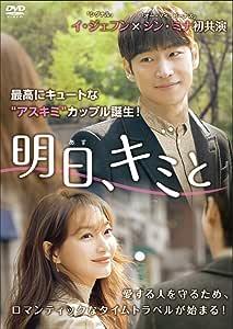 明日、キミと DVD-BOX2