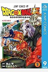 ドラゴンボール超 9 (ジャンプコミックスDIGITAL) Kindle版