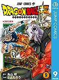 ドラゴンボール超 9 (ジャンプコミックスDIGITAL)
