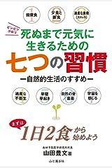 死ぬまで元気に生きるための七つの習慣 Kindle版