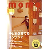 momo vol.9 住まいとインテリア特集号