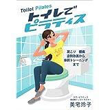 トイレでピラティス: 肩こり・腰痛・引き締めも自由自在!