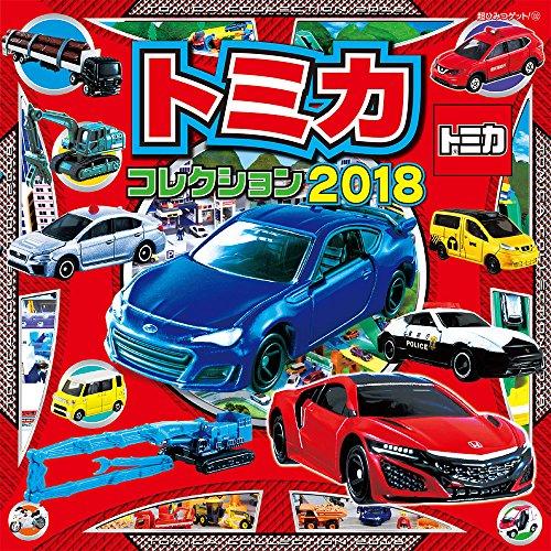 トミカコレクション2018 (超ひみつゲット!)