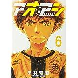 アオアシ (6) (ビッグコミックス)