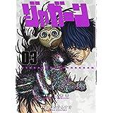 ジャガーン (3) (ビッグコミックス)