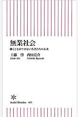 無業社会 働くことができない若者たちの未来 (朝日新書) Kindle版