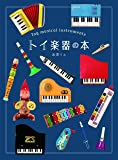 トイ楽器の本 眺めてかわいい、弾いて楽しい魅惑の音色たち
