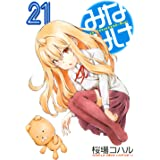 みなみけ(21) (ヤンマガKCスペシャル)