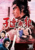 子連れ狼 第二部 2 (DVD3枚組) / 3KO-2002