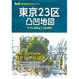 東京23区凸凹地図 (高低差散策を楽しむバイブル)